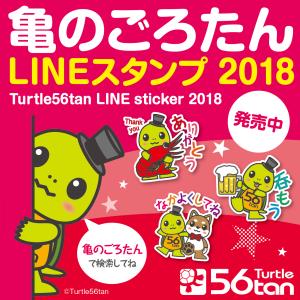 ごろたんLINEスタンプ_2018(第三弾)-19